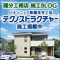 國分工務店オフィシャルブログ|テクノストラクチャー施工掲載中