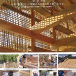 「東京の土壁の家」見学会第1回の詳細へ
