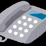 迷惑な電話にご注意ください 新島モデルハウスの詳細へ